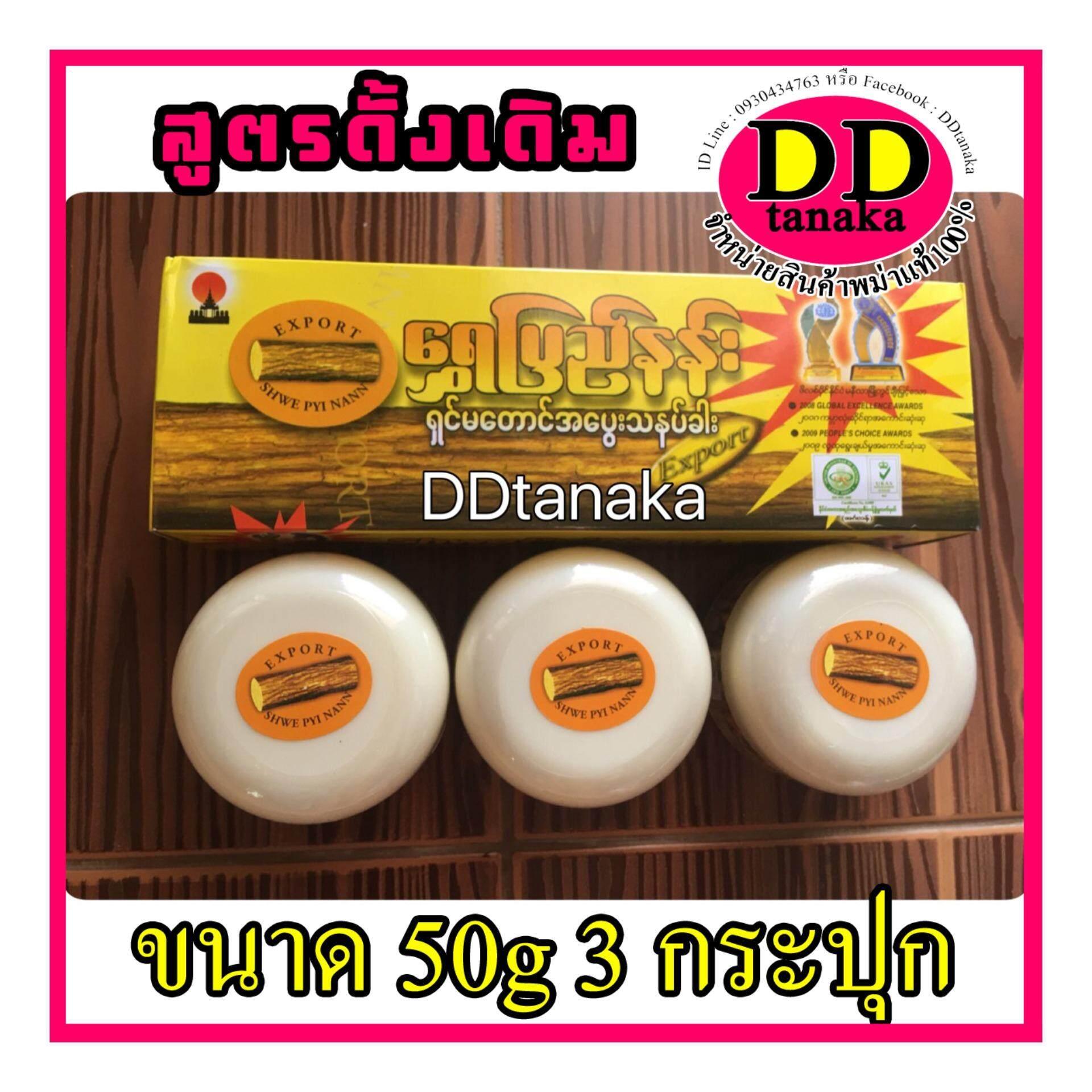 (ส่งฟรี)แป้งพอกทานาคาสูตรดั้งเดิม(3กระปุก)ขนาด 50g(Shwe pyi nann)