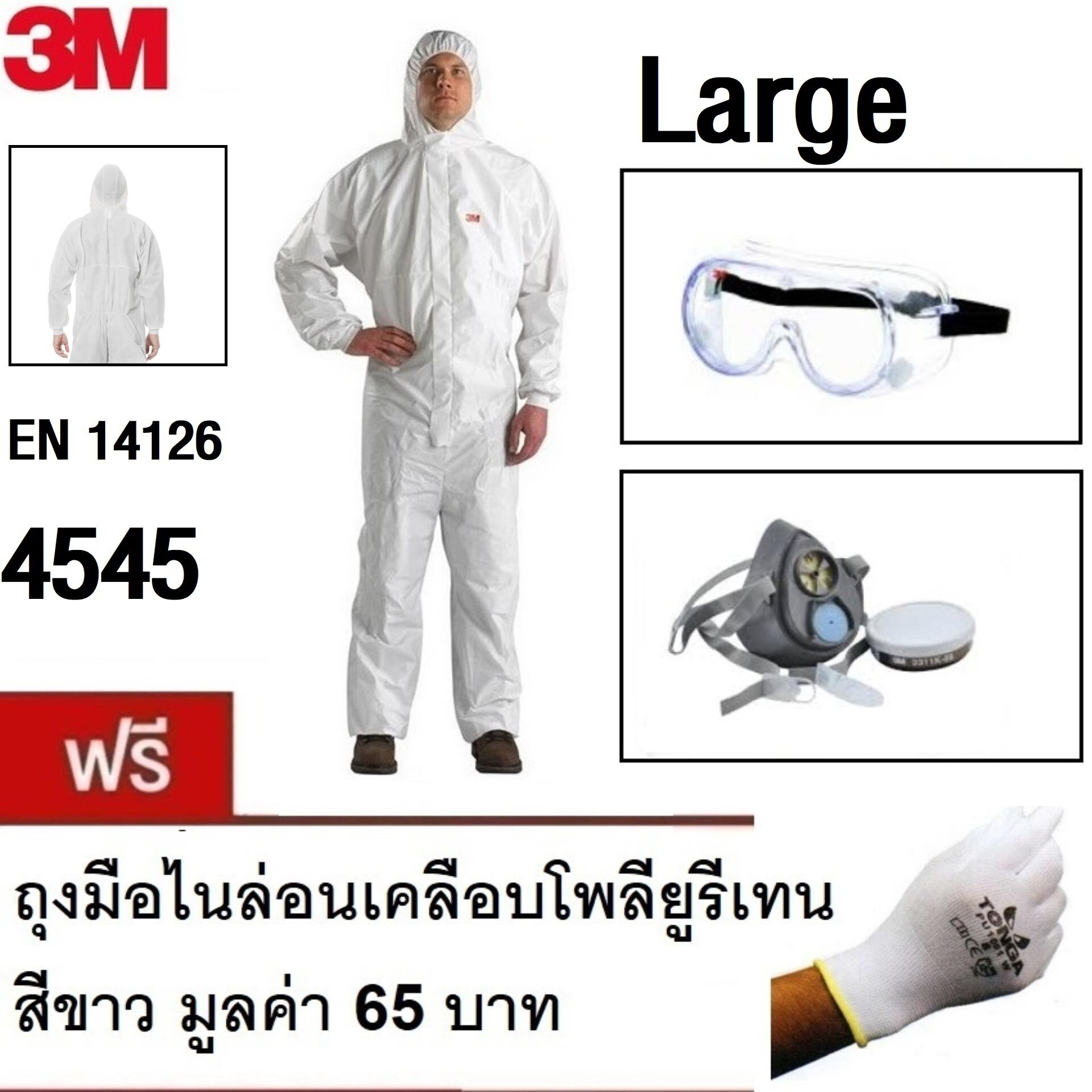 3M แว่นครอบตานิรภัย +3200 หน้ากากกรองเดี่ยวและตลับกรอง+4545 Coverall ชุดป้องกันสารเคมีและฝุ่นละอองและเชื้อ (รุ่นใหม่)