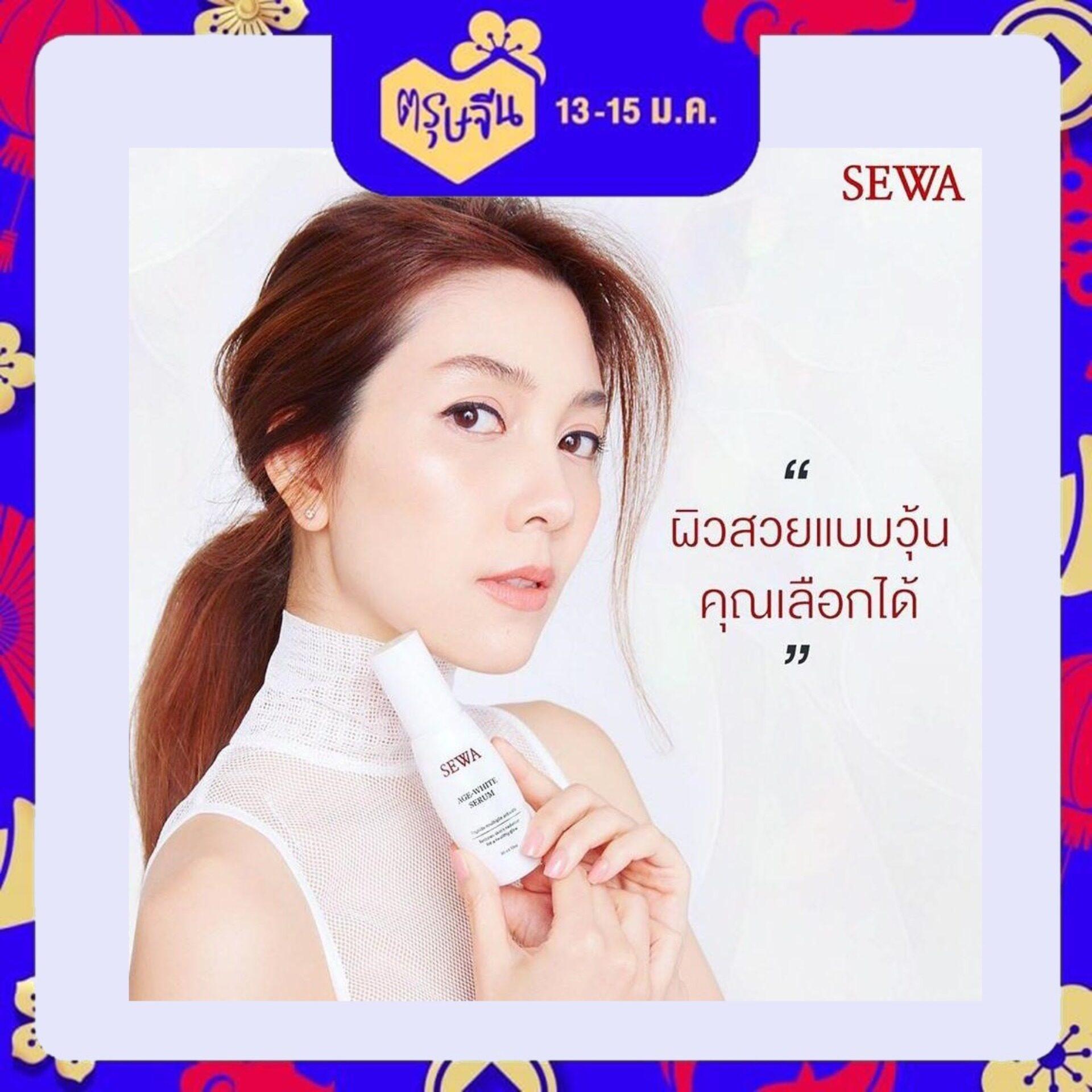 (ส่งฟรี ของแท้ 100%) Sewa Age White Serum เซรั่มเซว่า เซรั่มเข้มข้นสูตรผิวเปล่งประกาย กระจ่างใส คืนความอ่อนเยาว์ (ขนาด 1 ขวด x 40 ml.)