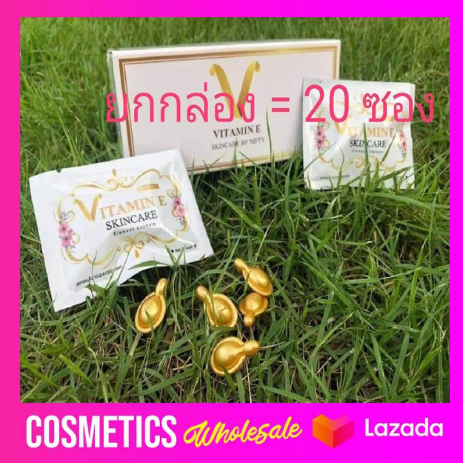 (ยกกล่อง 20 ซอง/แท้/พร้อมส่ง) วิตามิน อี บำรุงผิวหน้า vitamin E skin care by nifty Nifty ทาหน้า