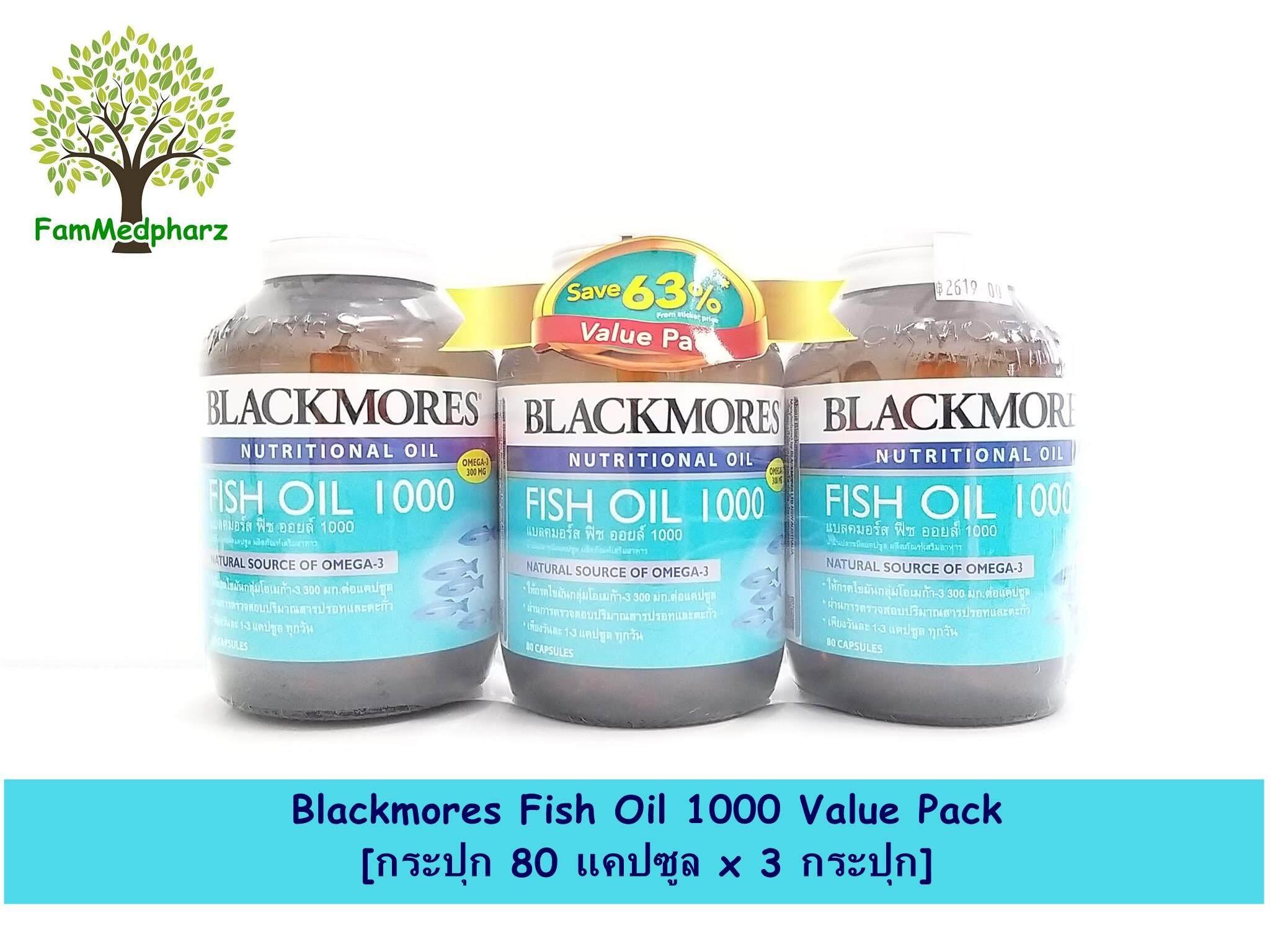 Blackmores Fish Oil 1000 Mg. Value Pack (80 Caps X 3 กระปุก) น้ำมันปลาชนิดแคปซูล โอเมก้า 3 ทำจากปลาแอนโชวี่ในทะเลน้ำลึกและเย็น ซึ่งให้ โอเมก้า-3 คุณภาพดี.