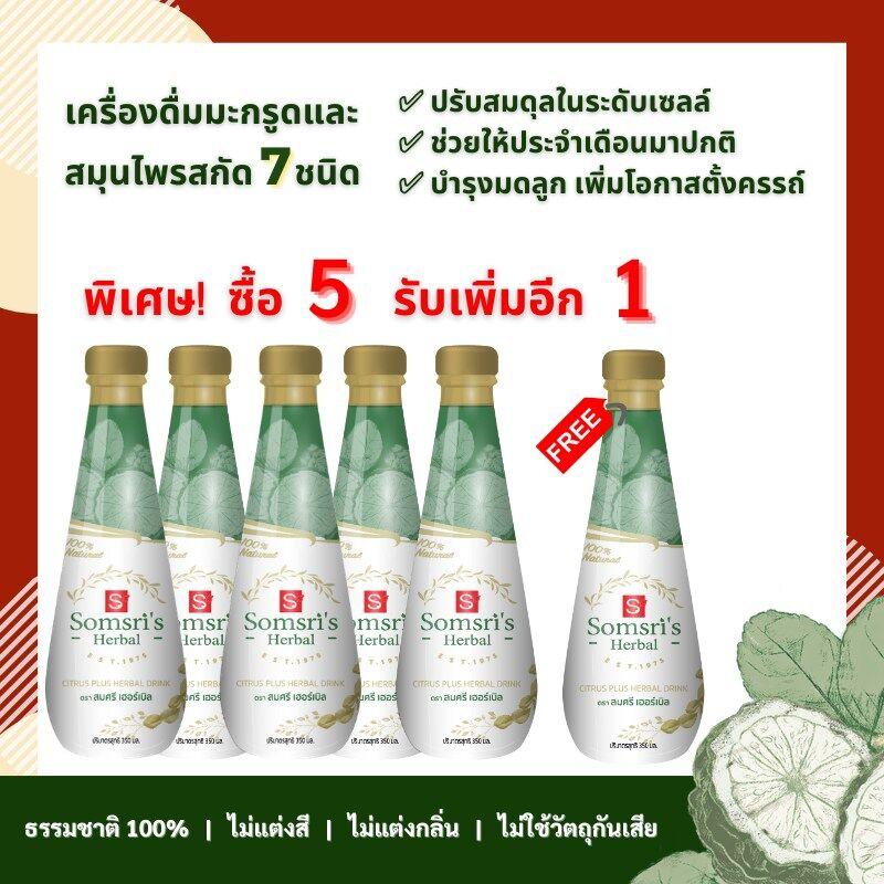 [ช้อปดี มีคืน] น้ำมะกรูดผสมสมุนไพรสกัด 5 ขวด แถมฟรี 1 ขวด Somsri's Herbal by Somsri Thai Herb น้ำสมุนไพร มะกรูด ปรับสมดุล ตรา สมศรี เฮอร์เบิล