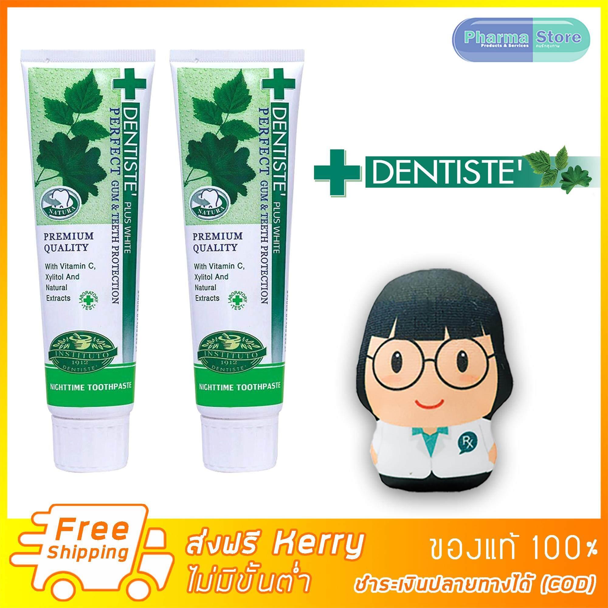 [2 หลอด ของแท้ ส่งฟรี Kerry ไม่มีขั้นต่ำ] ยาสีฟัน Dentiste หลอดเขียว มีให้เลือก 3 ขนาด [50 กรัม,100 กรัม และ 160 กรัม]
