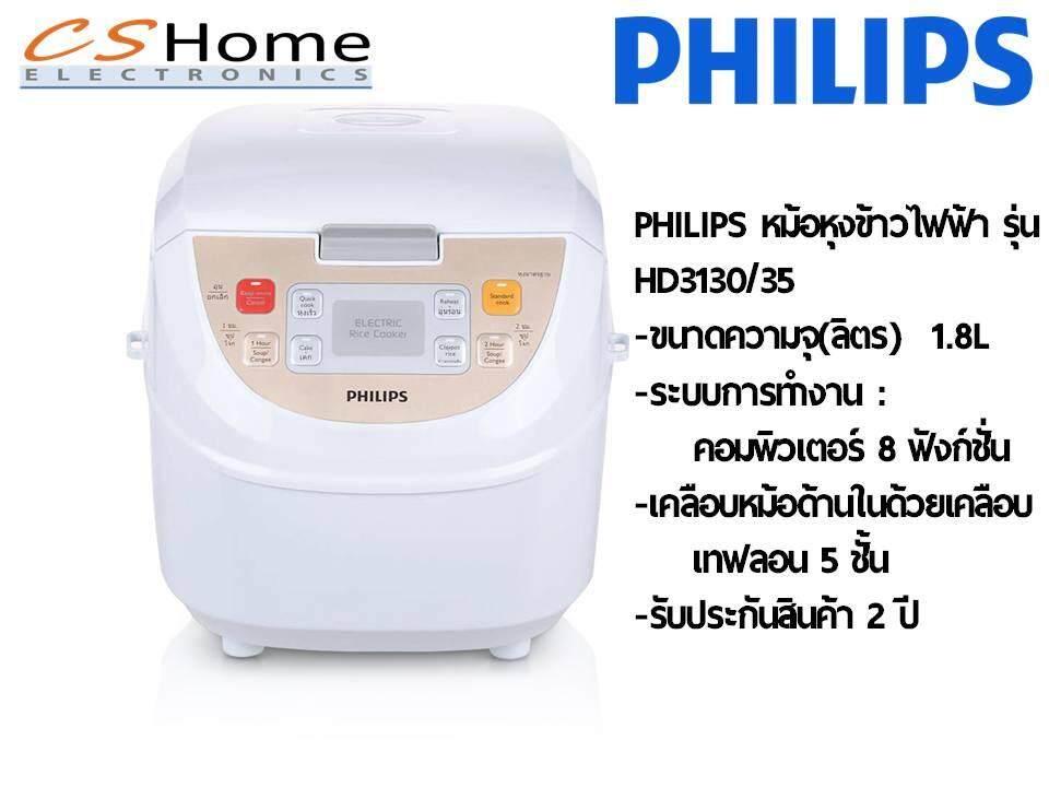 ส่งฟรี PHILIPS หม้อหุงข้าวไฟฟ้าคอมพิวเตอร์ รุ่น HD3130/35 ขนาด 1.8ลิตร รับประกัน 2ปี