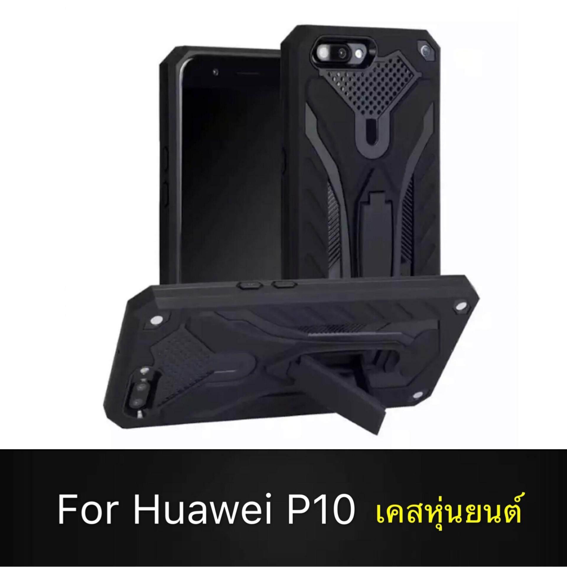 Case Huawei P10 เคสนิ่ม Tpu เคสหุ่นยนต์ เคสไฮบริด มีขาตั้ง เคสกันกระแทก สินค้าใหม่ Tpu Case.