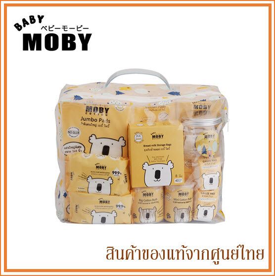 รีวิว Baby Moby เซตกระเป๋าสำลีสำหรับคุณแม่ ชุดเยี่ยมคลอด New Mom Essentials Gift Bag
