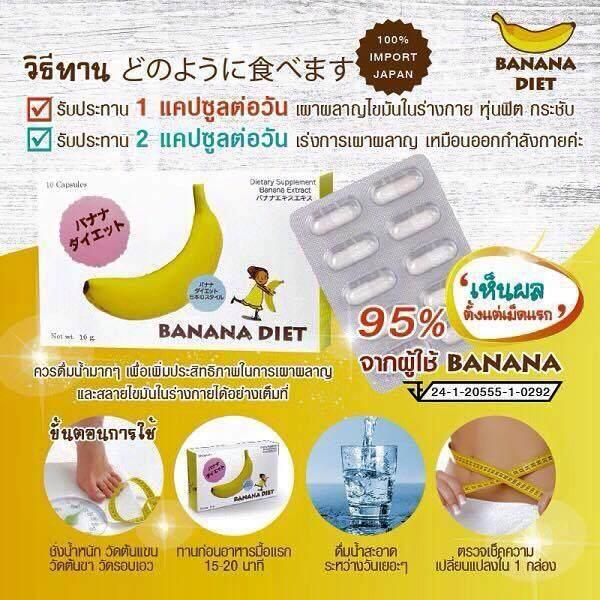 Image 4 for Banana Diet สลาย ส่วนเกิน อย่างได้ผล หุ่นหนา ต้นขาใหญ่ คลิกเลยจ้า! (4 กล่อง แถม! 1 กล่อง)
