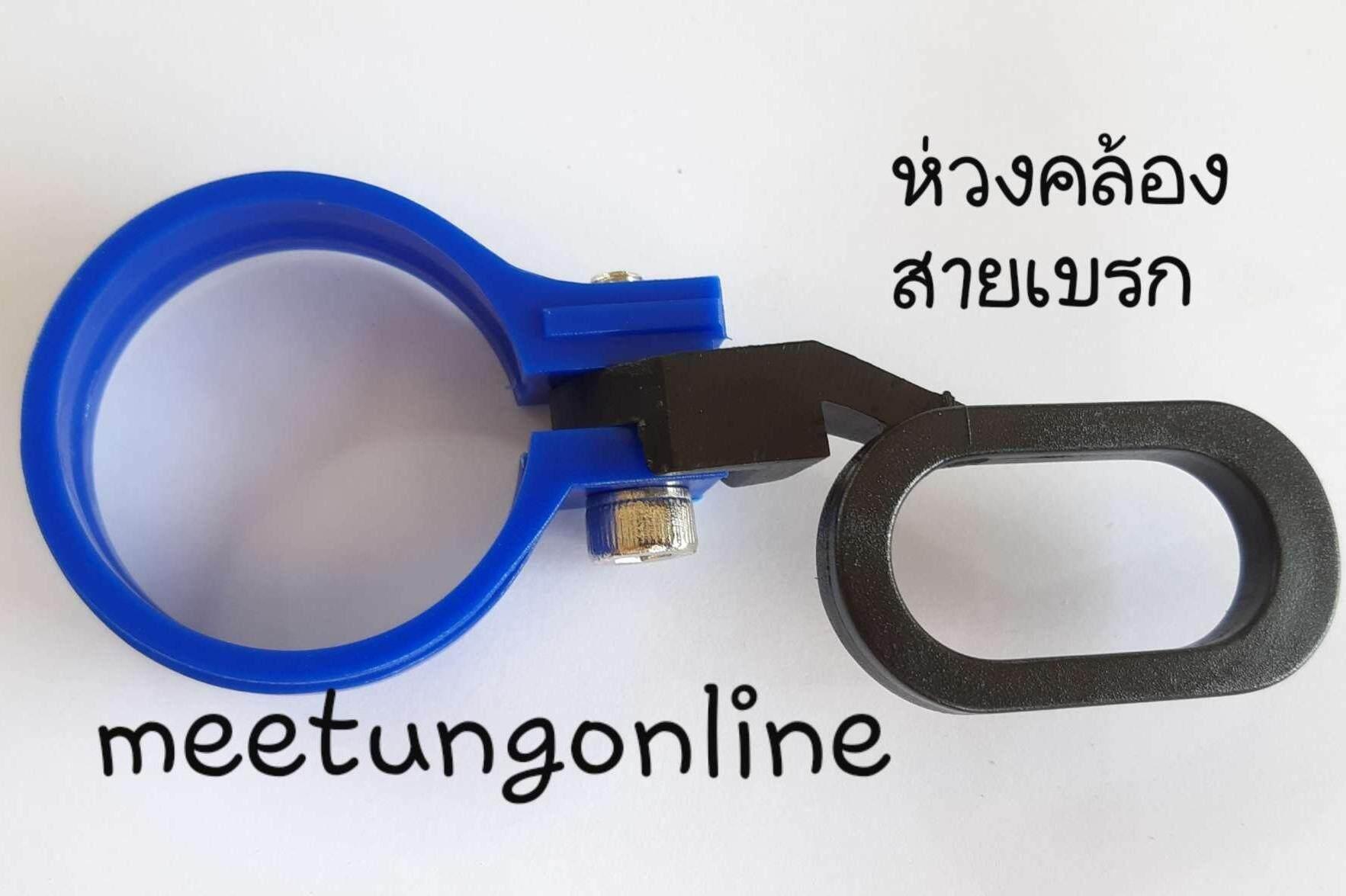 ห่วงคล้องสายเบรก By Meetungonline.