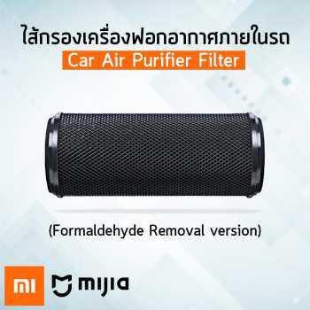 ไส้กรอง Xiaomi เครื่องฟอกอากาศ ภายในรถยนต์ – Xiaomi Mi Mijia