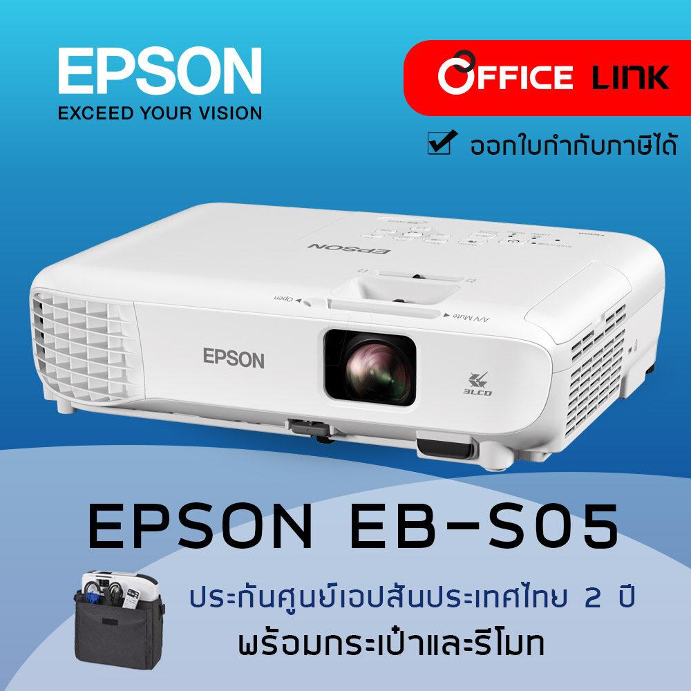 Epson โปรเจคเตอร์ Svga 3200 Ansi รุ่น Eb-S05 S05 S-05 - ประกันศูนย์เอปสัน 2 ปี By Office Link.