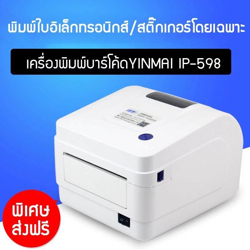 เครื่องพิมพ์บาร์โค้ด เครื่องพิมพ์สติกเกอร์ พิมพ์ฉลาก บาร์โค้ด ใบเสร็จ เครื่องพิมพ์ความร้อน.
