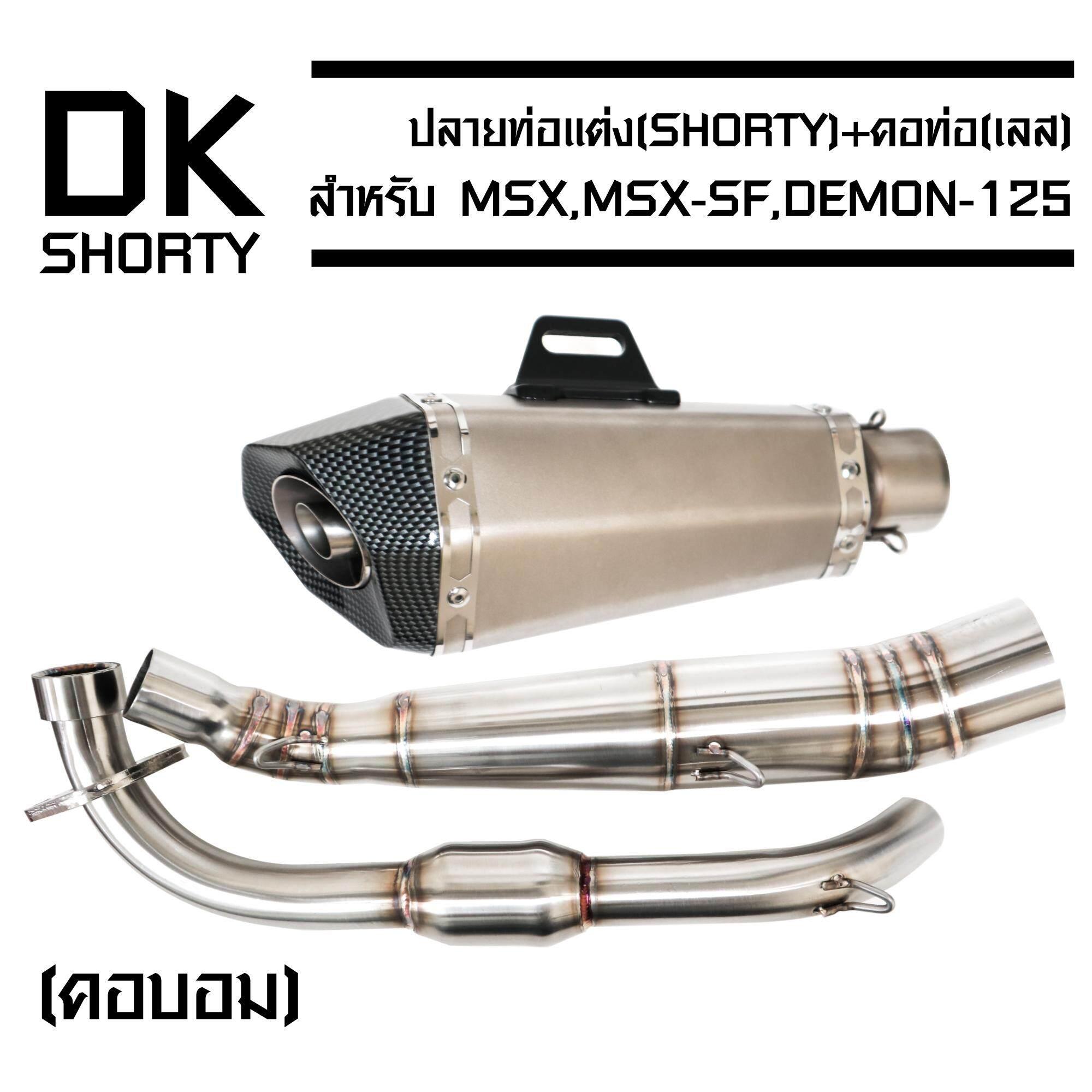 (คุ้มที่สุด/ถูกที่สุด) ปลายท่อแต่ง Shorty (ไทเท+ปากเคฟล่า) + คอท่อฟลู (เลสแท้อย่างดี) สำหรับ Msx,msx-Sf,demon-125 (คอบอม).