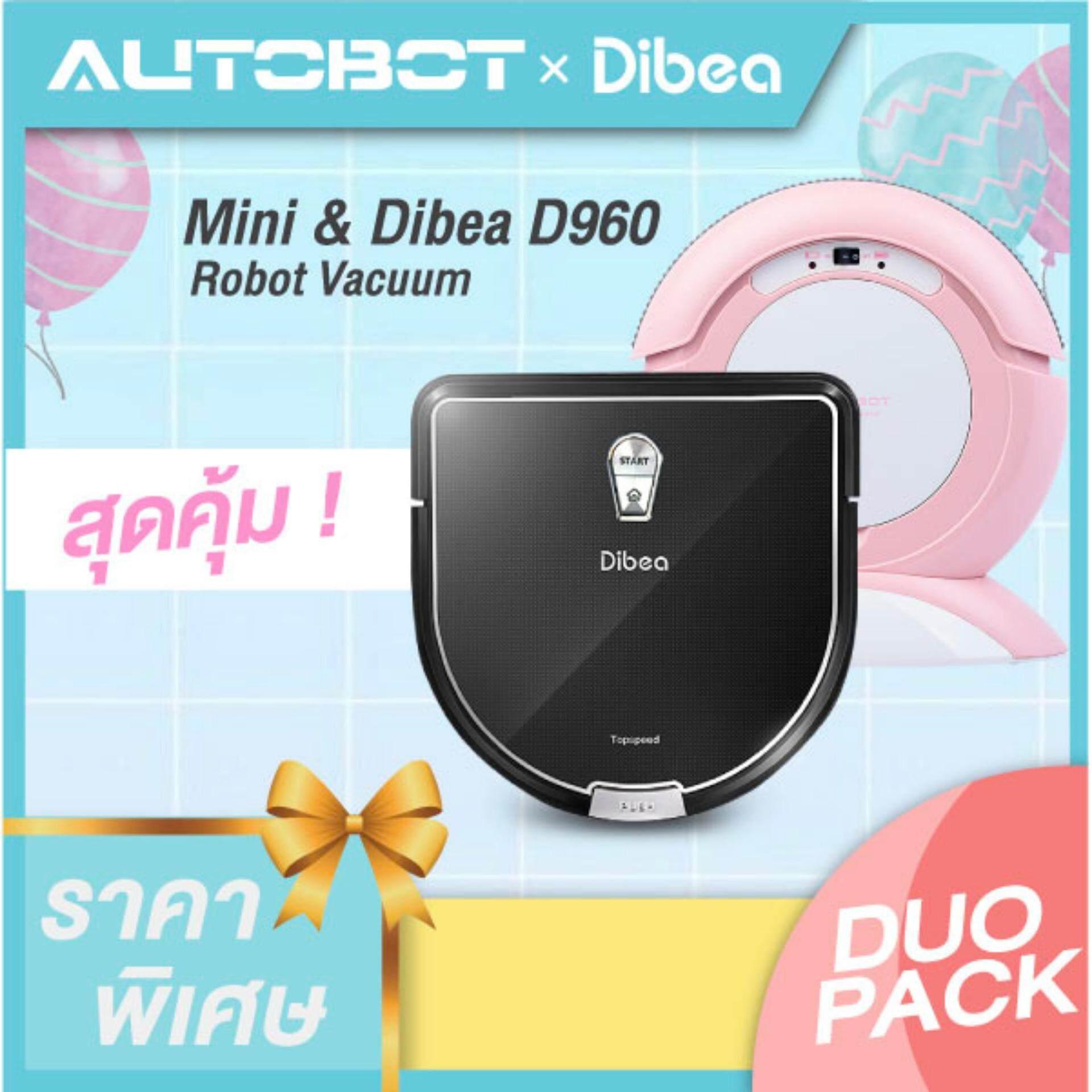 ซื้ออนไลน์  [ ผ่อน 0% ] AUTOBOT saving pack โรบอท หุ่นยนต์ดูดฝุ่น เครื่องดูดฝุ่น ถูพื้น Smart Hybrid Robot vacuum cleaner รุ่น ( D960 / Mini Pink ) ซื้อที่ไหน