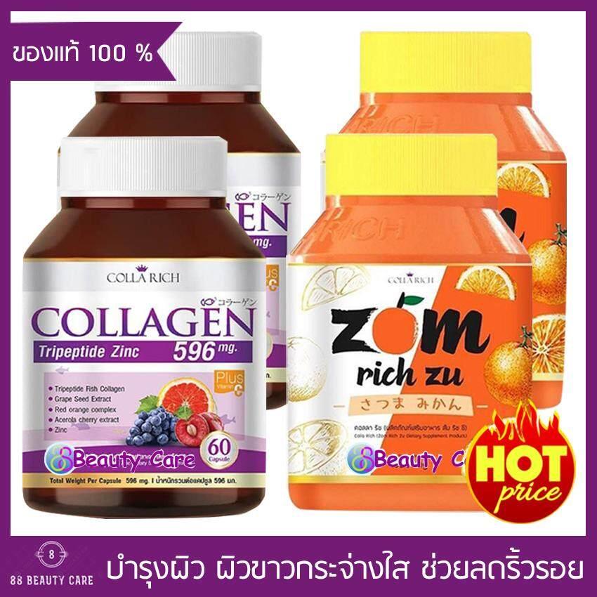 แพคคู่ผิวสวย ผิวใส ไวกว่ากลูต้า!!! Zom Rich Zu By Colla Rich ส้ม ริท ซึ คอลลาริช (ขนาด 30 แคปซูล x 2 กระปุก) + Colla Rich Collagen คอลลาริช คอลลาเจน สูตรใหม่ (ขนาด 60 แคปซูล x 2 กระปุก)