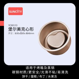 Khuôn Bánh Ngọt Thích Phong Suncity Yangchen Bộ Làm Bánh Gia Dụng Phôi MOS Cổ Sớm 4-6-8 Inch Đế Sống thumbnail
