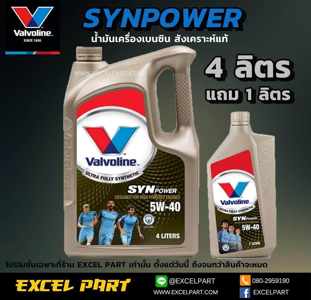 Valvoline วาโวลีน ซินพาวเวอร์ Sae 5w-40 Api Sn, Ilsac Gf-5 4 ลิตร แถม 1 ลิตร By Excel Part.
