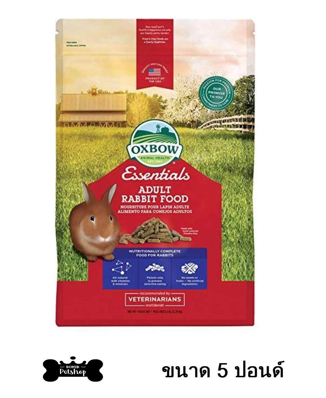 Oxbow Adult Rabbit Food อาหารกระต่าย โต แบบเม็ด 5lb By Bomb Petshop.