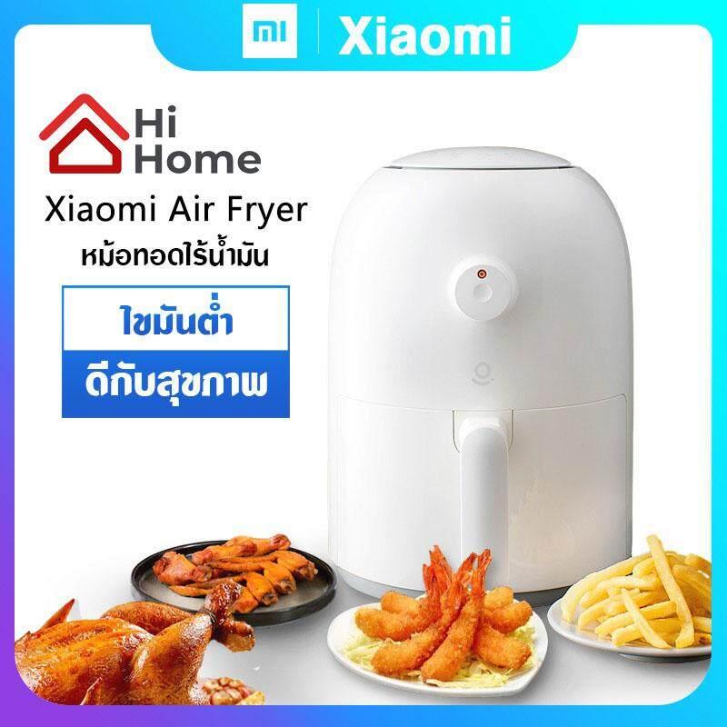 Hihome Xiaomi Air Fryer หม้อทอดไฟฟ้า หม้อทอด เครื่องทอดไฟฟ้า หม้อทอดไร้น้ำมัน  หม้อทอดไฟฟ้า ไร้น้ำมัน หม้อทอดอากาศ หม้อทอดอุตสาหกรรม หม้อ ทอด ไฟฟ้า Pantip หม้อ ทอด ไฟฟ้า 2 อ่าง หม้อ ทอด ไฟฟ้า Champ หม้อ ทอด ไฟฟ้า 1 ลิตร.
