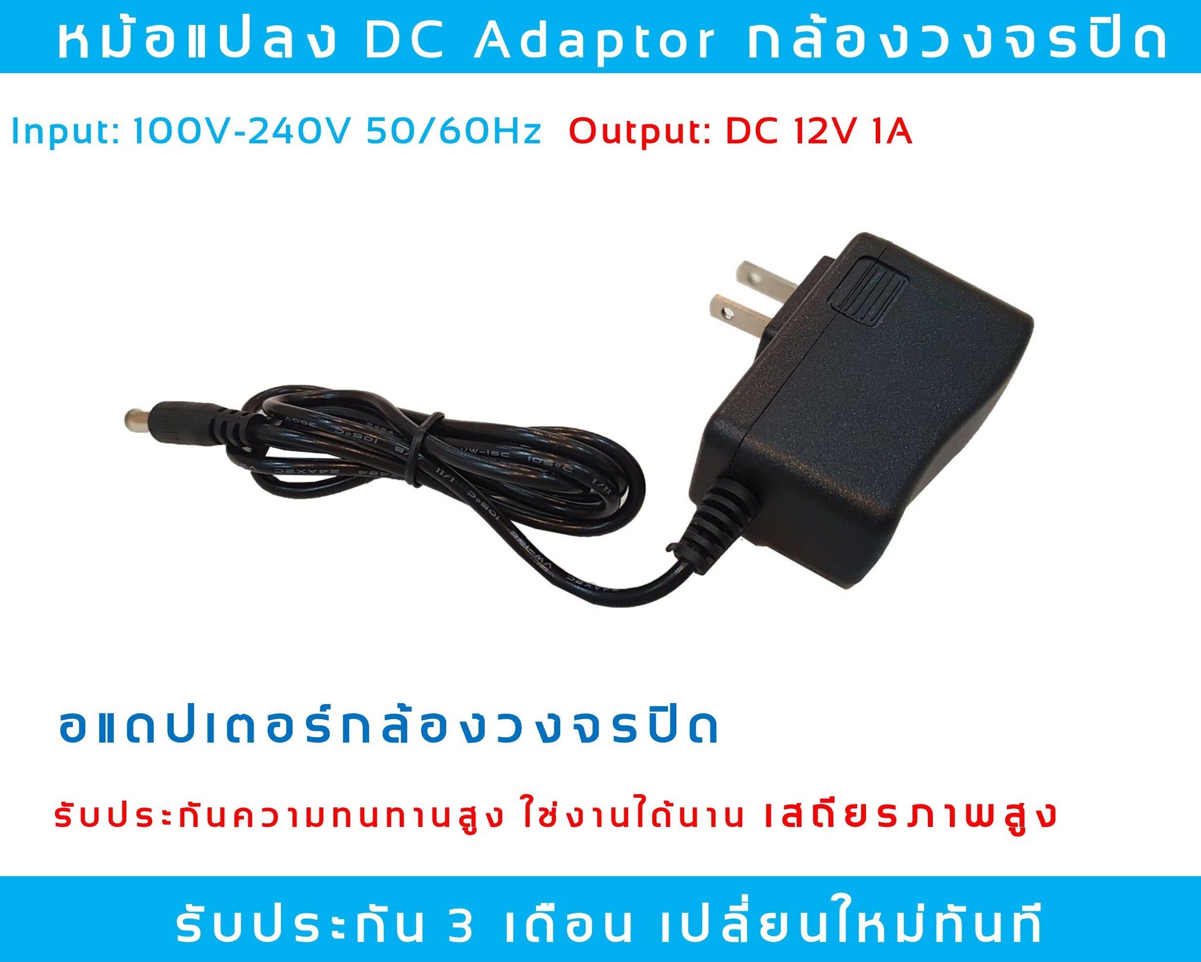 Dc อะแดปเตอร์ Adapter 12v 1a 1000ma หม้อแปลง อแดปเตอร์แปลงไฟ หม้อแปลงกล้องวงจรปิด.