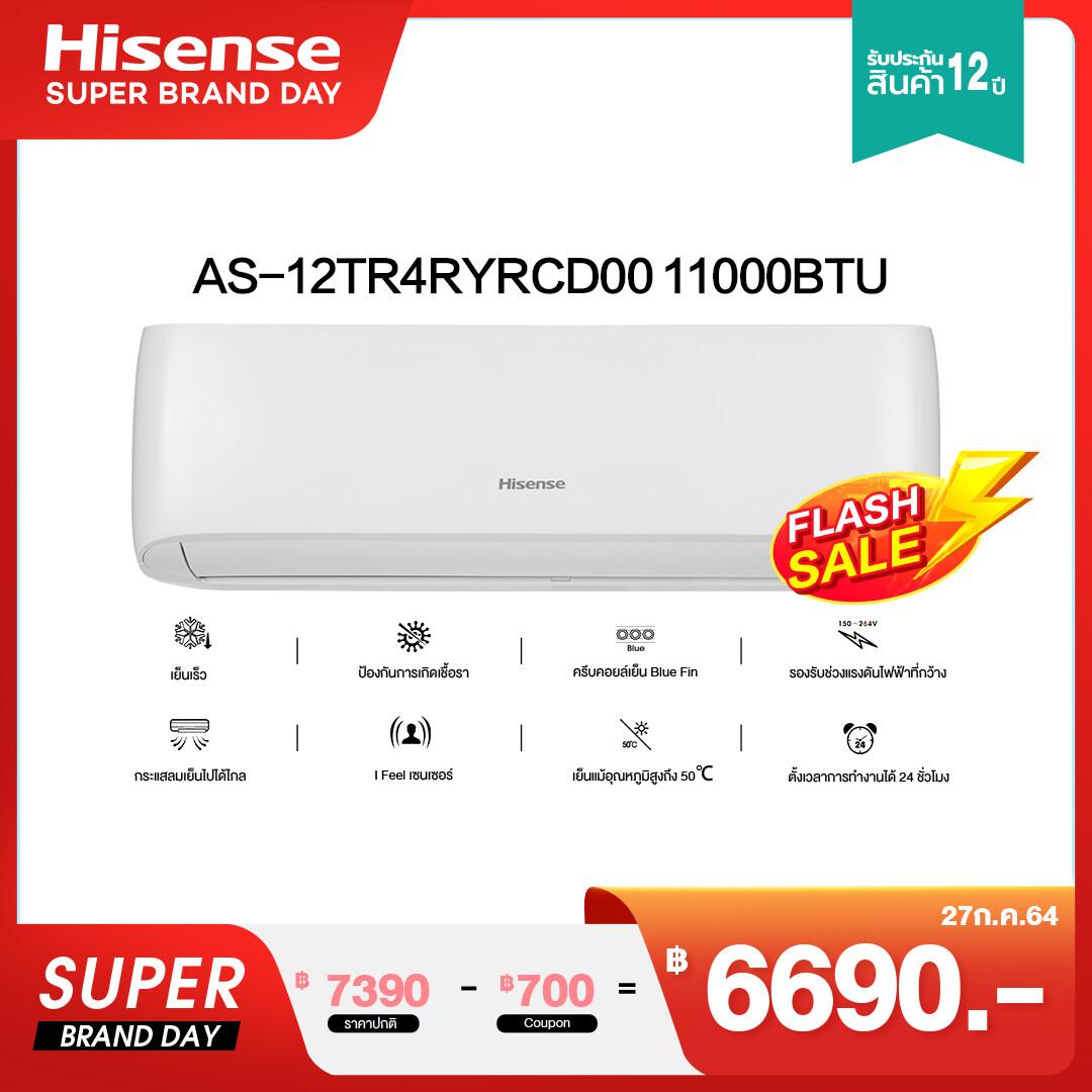[ผ่อน 0% นาน 10 เดือน] แอร์ 11000 Btu Invertor Hisense รุ่น As-12tr4ryrcd00 Air Conditioner ไม่รวมค่าติดตั้ง.