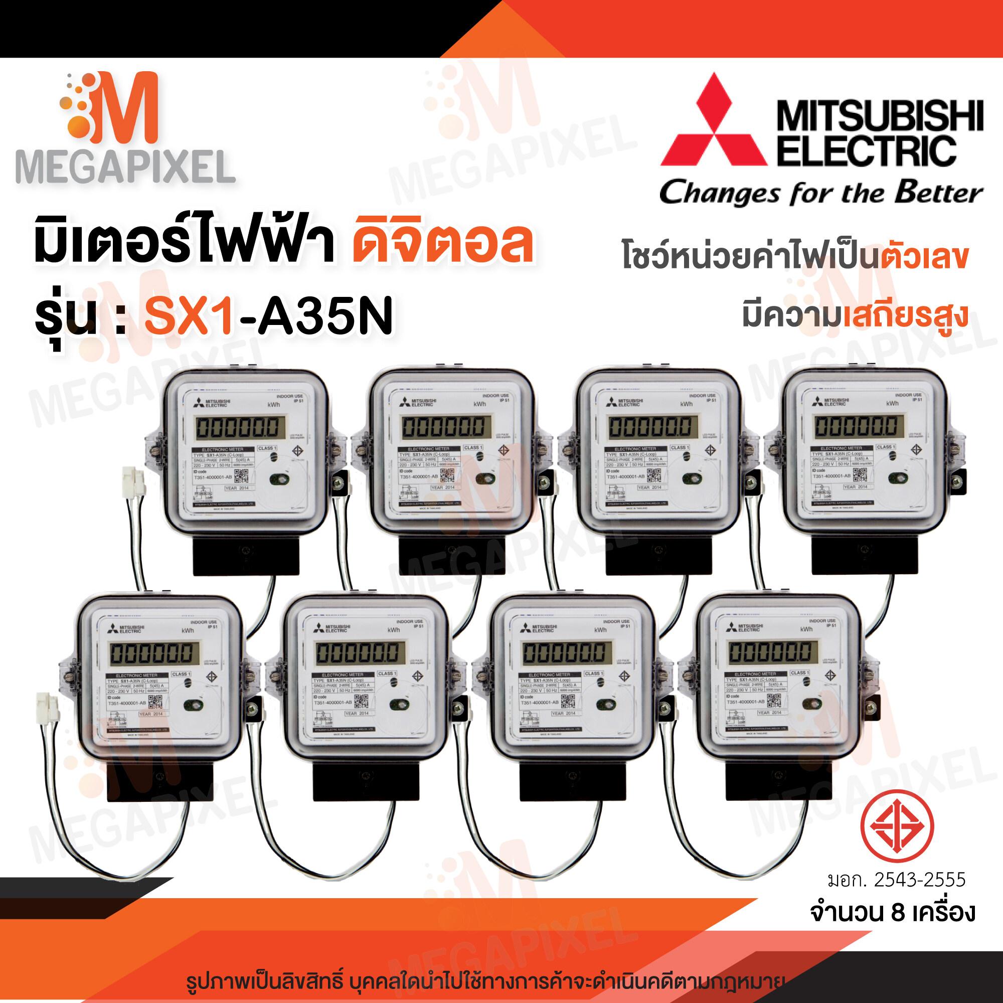 Mitsubishi มิเตอร์ไฟฟ้า รุ่น SX1-A35N 5(45)A มิเตอร์ดิจิตอล สำหรับห้องพัก โชว์หน่วยค่าไฟเป็นตัวเลข มีความเสถียรสูง มิเตอร์ไฟฟ้าดิจิตอล