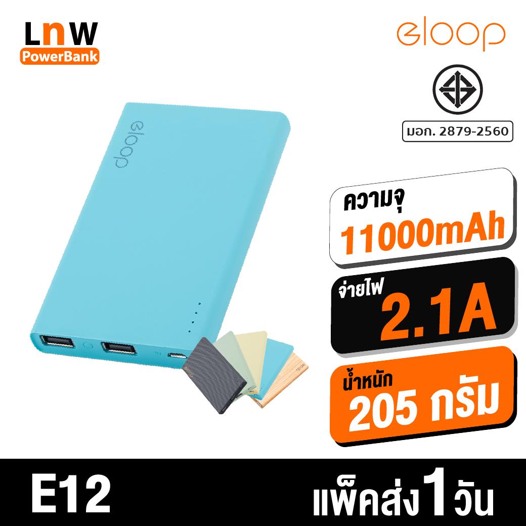 [มีของพร้อมส่ง] Eloop แบตสำรอง E12 (สีเหลือง) 11000mah Power Bank ฟรี ซองกำมะหยี่ มาตรฐาน มอก.2879-2560.