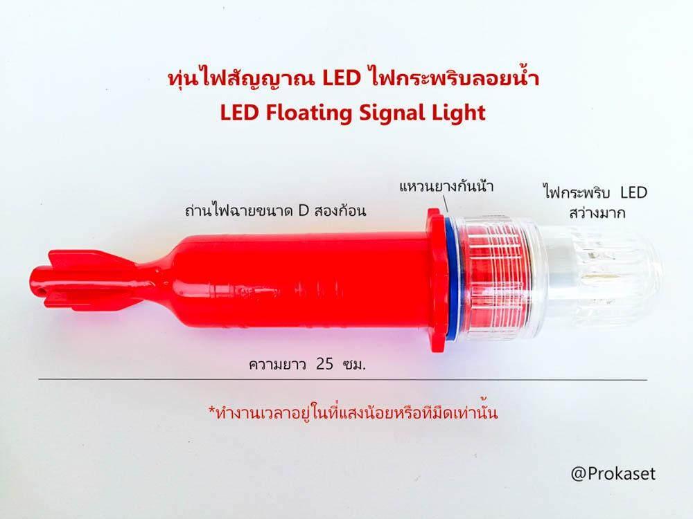 ทุ่นไฟสัญญาณ Led ไฟกระพริบ ทุ่นไฟตอปิโด ไฟฉุกเฉิน (ไฟสีแดง Led ใช้ถ่าน 2 ก้อน) By Prokaset.