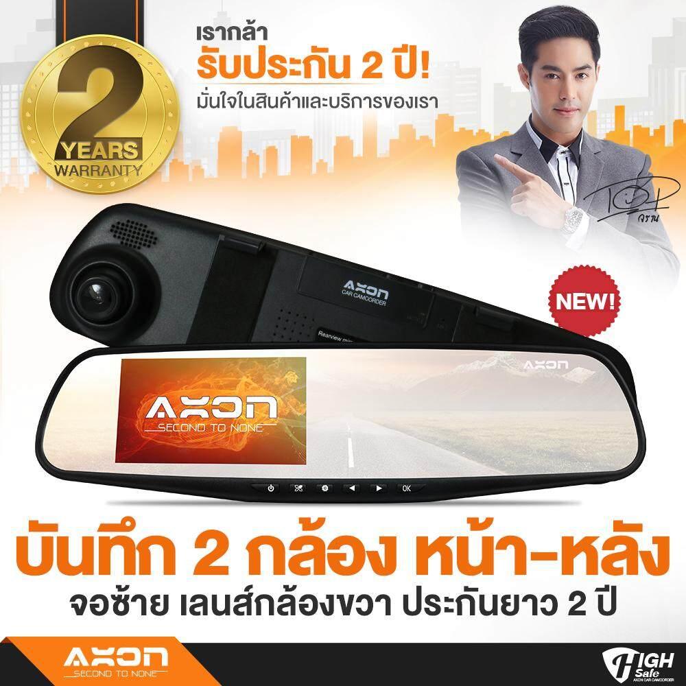 AXON High Safe กล้องติดรถ2กล้องขั้นเทพ!+ชัดระดับFHD1080P+จอด้านซ้าย+เลนส์ด้านขวา+กระจกเคลือบพิเศษ+ประกันยาว 2 ปี