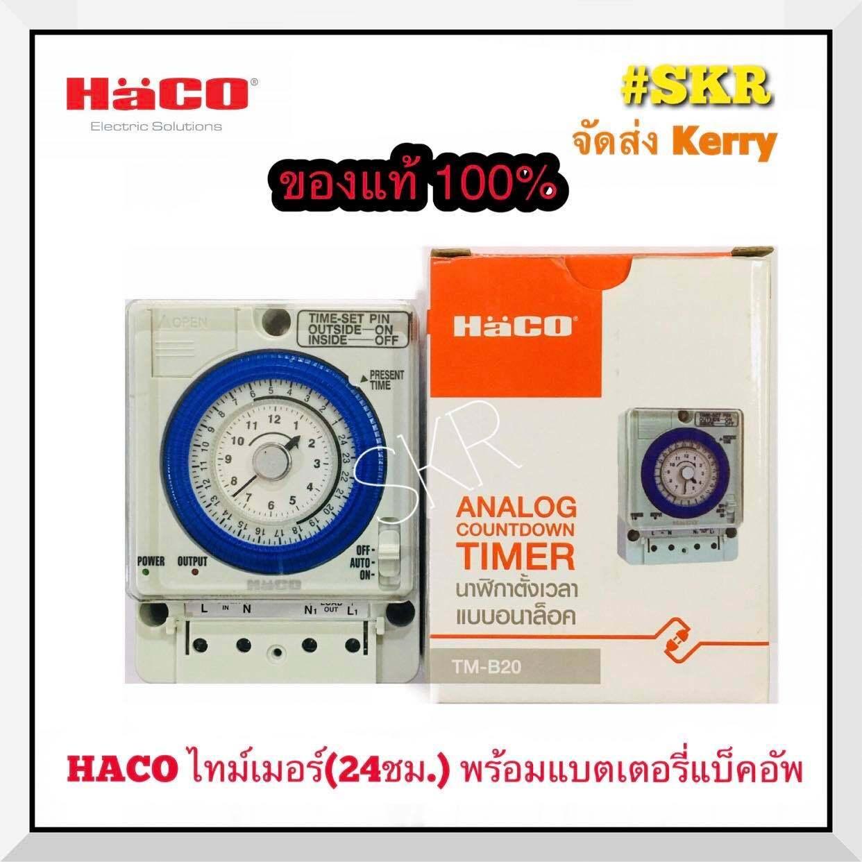 Timer HACO ไทม์เมอร์ นาฬิกาตั้งเวลามีแบตเตอร์รี่สำรองไฟ (Timer Switch) รุ่น TM-B20 สวิทช์ตั้งเวลา ทามเมอร์ จัดส่งฟรีเคอรี่