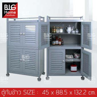 BH ตู้กับข้าว ตู้ใส่กับข้าว แบบ 2 ชั้น รุ่น C2 สีเทา ทำจากpvc