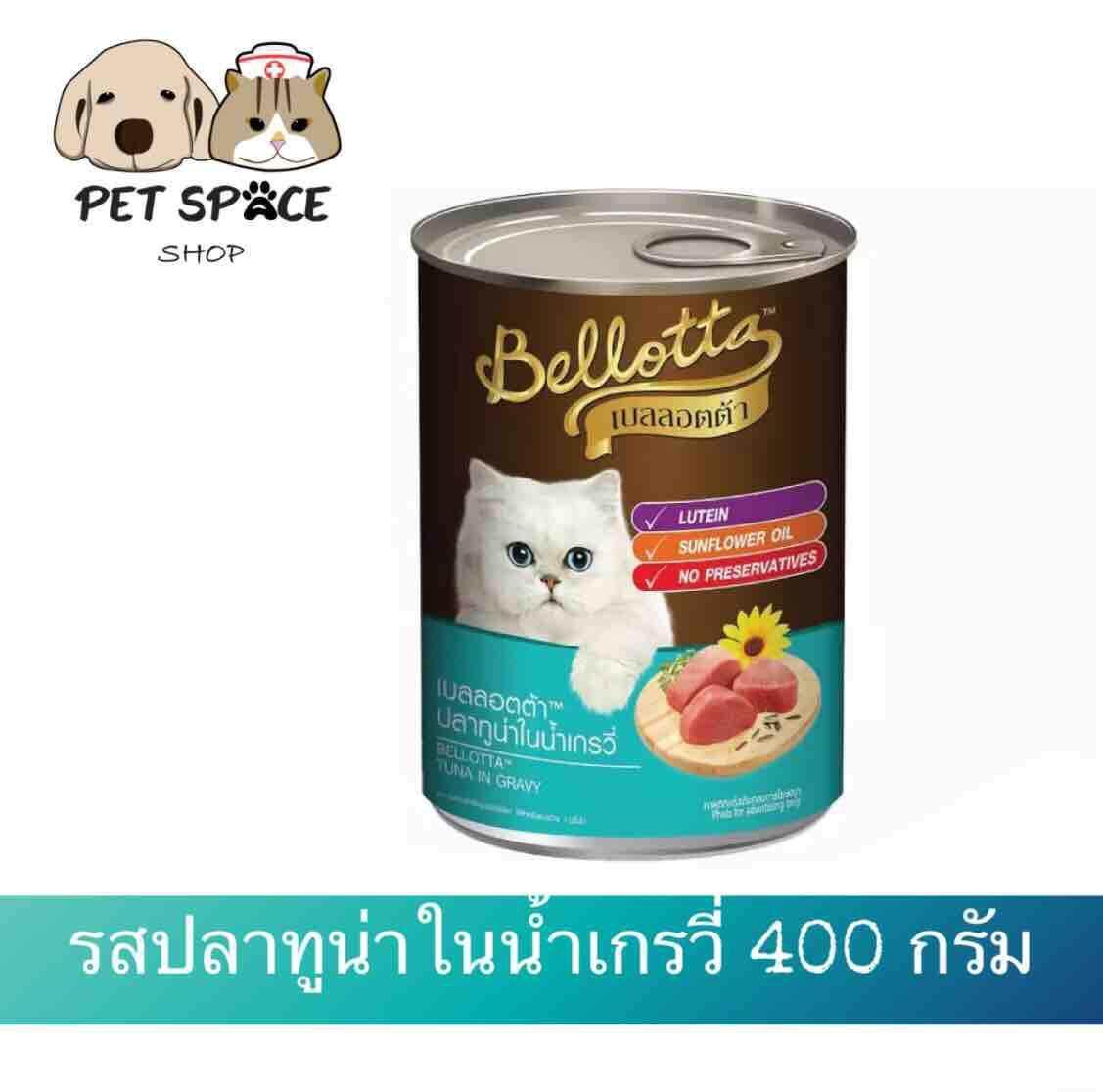 Bellotta อาหารแมวเปียกกระป๋อง 400g (ปลาทูน่าในน้ำเกรวี่) By Petspace.