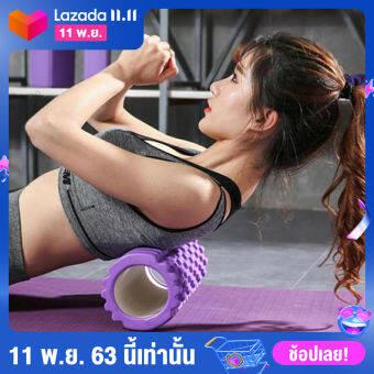 ZTQS โฟมโรลเลอร์ โฟมนวดกล้ามเนื้อ สำหรับเล่นกีฬา โฟมโยคะ Yoga Foam Roller Massage SP302
