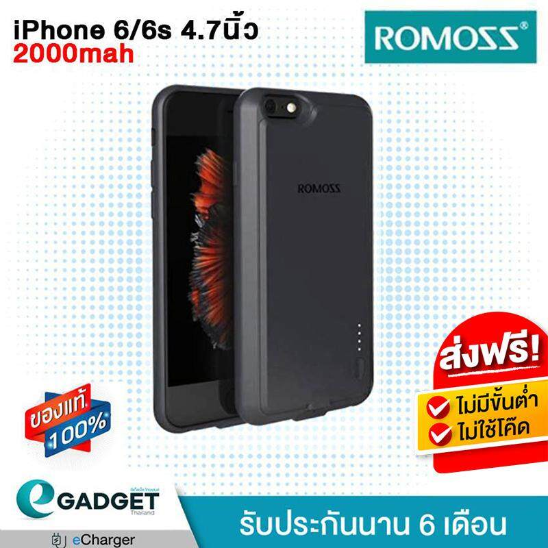 Romoss เคสแบตสำรอง iPhone6/6S 4.7 Ultra THIN Powerbank Case 2,000mAh เคสแบตมือถือบางพิเศษ เคสชาร์จแบต Battery Case Power Case (สีดำ) By Egadgetthailand