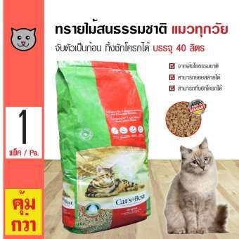 Cat's Best Original ทรายแมวอนามัย ทรายไม้สน สำหรับแมวทุกสายพันธุ์ (40 ลิตร/กระสอบ)-