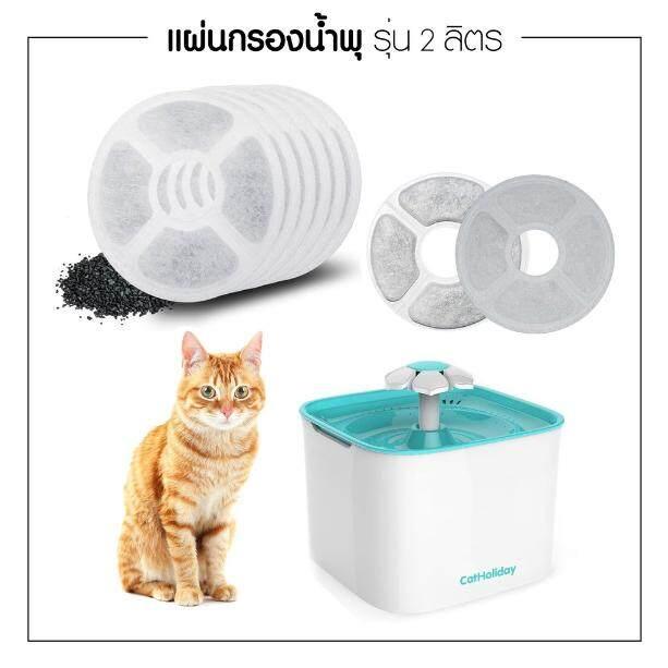 ไส้กรองน้ำพุแมว แผ่นกรองน้ำพุ อุปกรณ์สัตว์เลี้ยง แผ่นคาร์บอน น้ำพุแมว น้ำพุให้น้ำ ไส้กรองน้ำพุ รุ่นดอกไม้ 2 ลิตร กรองน้ำ กรองฝุ่น เส้นขน ทำให้น้ำสะอาด แพ็คประหยัด 6 ชิ้น By Cheewashop.