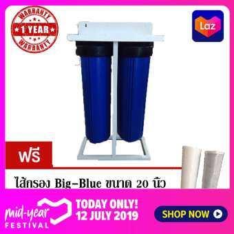 Waterway เครื่องกรองน้ำใช้ 2 ขั้นตอน รุ่น Big-Blue สูง 20  ท่อเข้า-ออก 1  แบบตั้ง (ฟรี ไส้กรองน้ำดื่ม 2 ชิ้น)