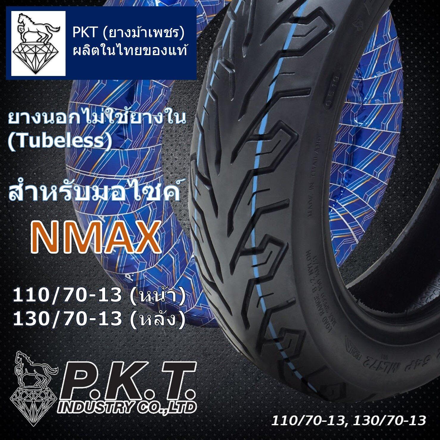 Pkt ยางนอกไม่ใช้ยางใน (tubeless) มอไซค์ Nmax ล้อหน้า-หลัง 110/70-13 และ 130/70-13 ยางตราม้าเพชร ผลิตในไทยของแท้.