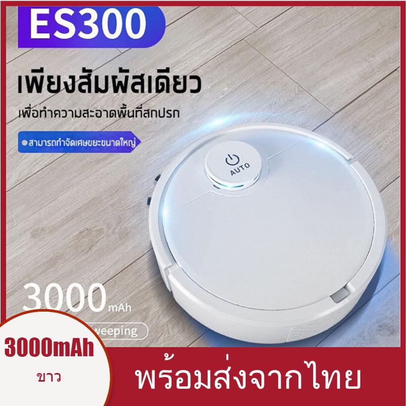 [สินค้าพร้อมส่งในไทย] ES300 เครื่องดูดฝุ่นอัจฉริยะ หุ่นยนต์อัจฉริยะ Vaccum หุ่นยนต์ดูฝุ่นรุ่นใหม่ 3 in 1 USB Recharging Robot Vacuum Cleaner Touch Auto Sweeping Poweful Suctio