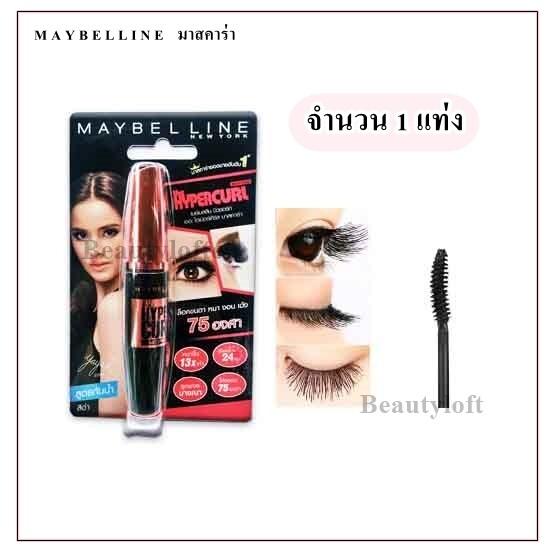 Maybelline Hypercurl Black Waterproof Mascara มาสคาร่า สูตรกันน้ำ 1 แท่ง.