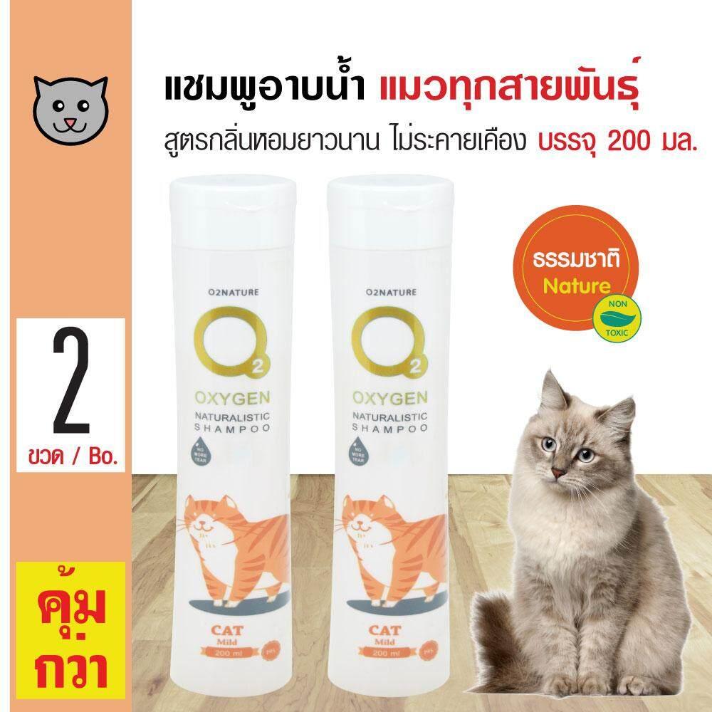 O2 Cat Shampoo แชมพูแมว สูตรกลิ่นหอมยาวนาน ไม่ระคายเคือง สำหรับแมวทุกสายพันธุ์ (200 มล./ขวด) X 2 ขวด By Kpet.