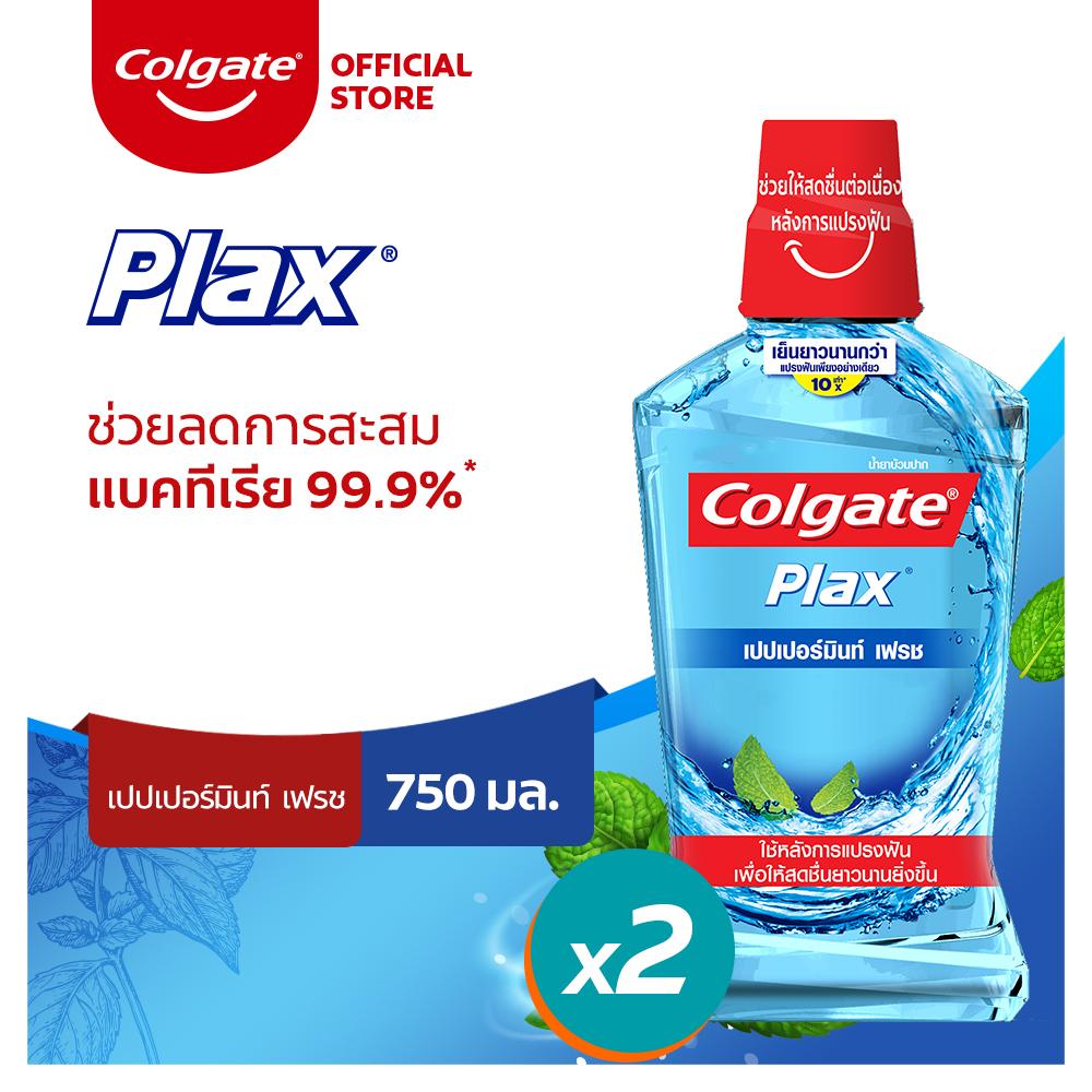 [ส่งฟรี ขั้นต่ำ 200] คอลเกต พลักซ์ เปปเปอร์มินท์ เฟรช 750 มล. รวม 2 ขวด ช่วยลดกลิ่นปาก (น้ำยาบ้วนปาก) Colgate Plax Peppermint Fresh 750 Ml Twin Pack For Long-Lasting Fresh Breath (mouthwash).