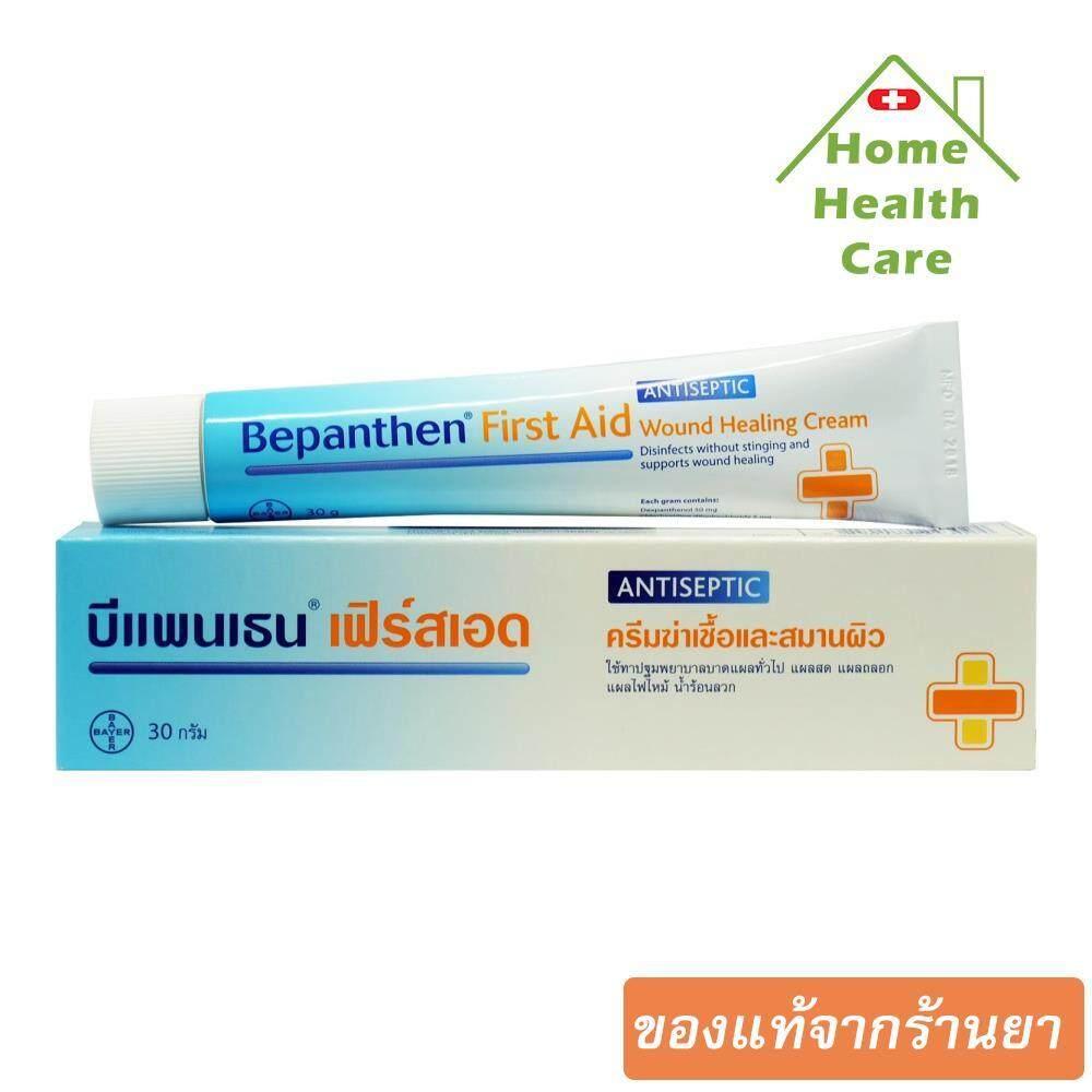 บีแพนเธนเฟิร์สเอด 30 กรัม (1 หลอด) By Homehealthcare.