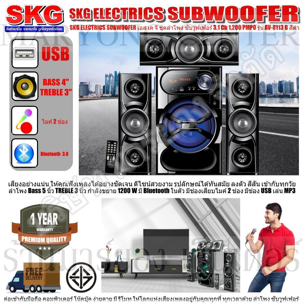 Skg Electrics Subwoofer เอส เค จี ชุดลำโพง ซับวูฟเฟอร์ 3.1 Ch 1,200 Pmpo รุ่น Av-8113 B สีดำ ลำโพง Bass 5 นิ้ว Treble 3 นิ้ว กำลังขยาย 1200 W มี Bluetooth ในตัว มีช่องเสียบไมค์ 2 ช่อง มีช่อง Usb เล่น Mp3 V19 2n-02 By Hua Hin.