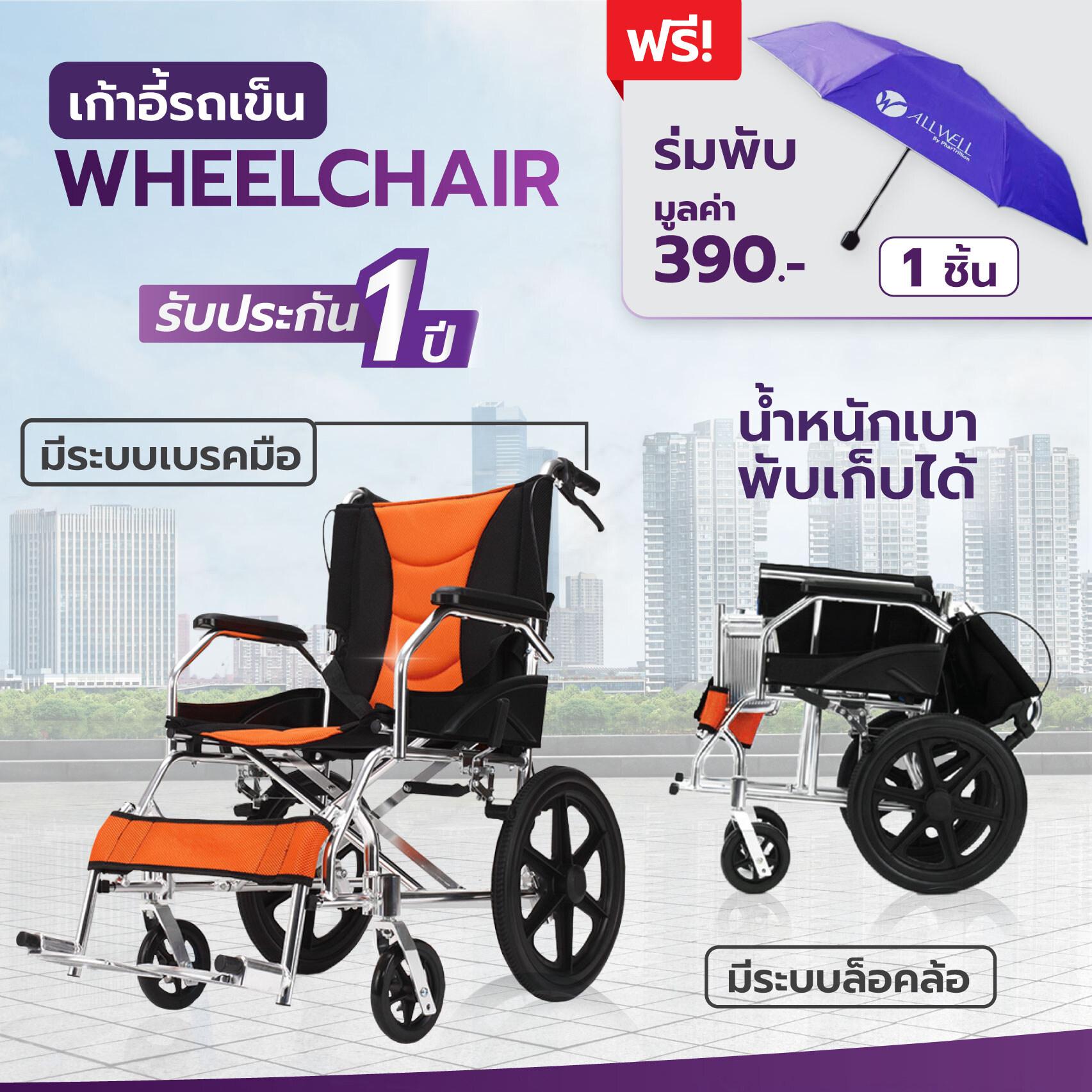 วีลแชร์ รถเข็นผู้ป่วย Wheelchair พับได้ ล้อเล็ก