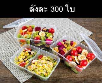 (ลังละ 300 ใบ) กล่องข้าวไมโครเวฟ 2ช่อง พลาสติกใส กล่องใส่อาหาร กล่องข้าว2ช่อง กล่องใช้แล้วทิ้ง (PP) กล่อง Take away กล่องอาหารกลางวัน Food Packaging-