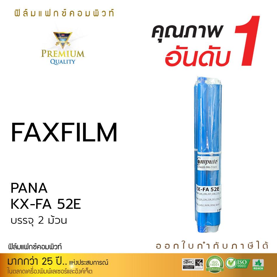 Fax Film Panasonic Kx-Fa52e ฟิล์มแฟกซ์ รุ่น Kx-Fa 52e สำหรับเครื่อง Kx-Fc225, Kx-Fc226, Kx-Fc228, Kx-Fc253, Kx-Fc255, Kx-Fc258 (บรรจุ 2 ม้วน / No Box) ฟิล์มหมึก เครื่องโทรสาร.