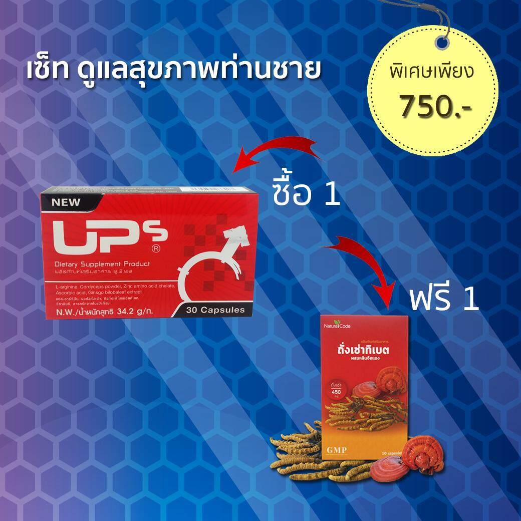 อาหารเสริมท่านชาย Ups 30 แคปซูล (1 กล่อง) แถมฟรี ถั่งเช่าทิเบต 10 แคปซูล มูลค่า 290.- By Mngshop.