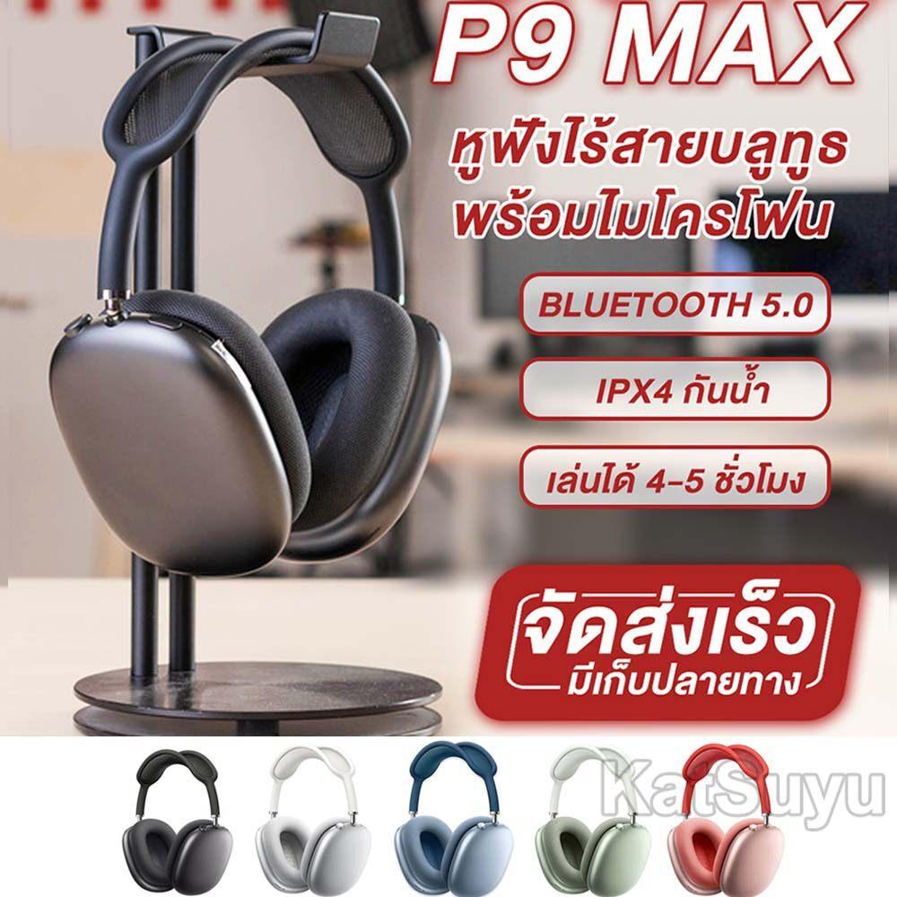 P9 Max ชุดหูฟังหูฟังบลูทูธหูฟังไร้สาย หูฟังบลูทูธWireless Bluetooth Headphone Stereo BT Wireless Over-Ear Headphones หูฟังไร้สายบลูทูธพร้อมไมโครโฟน