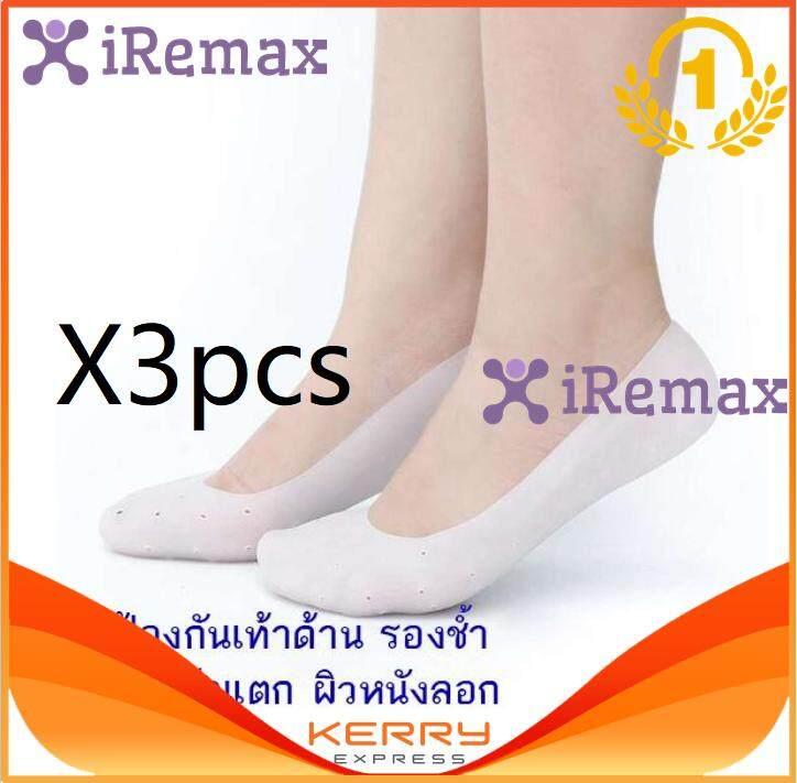 iremax ซิลิโคนหุ้ม เต็มเท้า (แพ็ค 3 คู่) เบอร์ 37-41 ซิลิโคน ถนอม ส้นเท้า แก้เจ็บส้น รองช้ำ ส้นเท้าแตก (สีขาว)