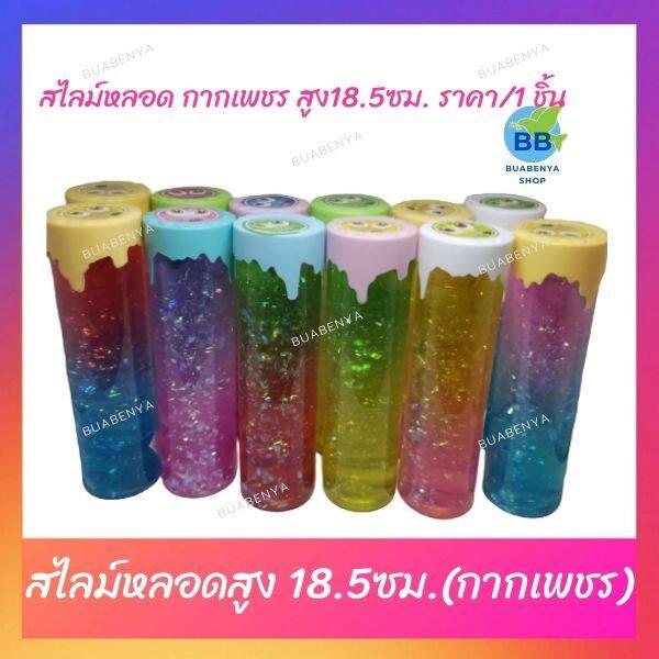 [ใหญ่ คุ้ม ราคา/1ชิ้น]สไลม์ เล่นง่ายไม่เหนียวติดมือ สีสันสดใส รุ่นหลอด18.5ซม.เล่นได้ตั้งแต่3ปีขึ้นไป สลามพัฒนากล้ามเนื้อ Slime Colourful Crystal Noodle.